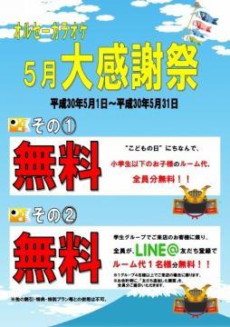 """★5月イベント """"大感謝祭"""" 開催★"""