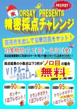 ★7月・8月連続イベント 精密採点チャレンジ★