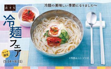 冷麺フェア開催
