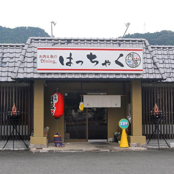 北近畿豊岡自動車道 氷上I.Cから 車1分、 JR福知山線 石生駅からは車10分。大きな看板が目印です♪モダンな雰囲気を醸し出しているので、通り過ぎることはないかと思います!