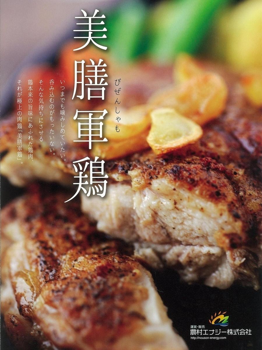 Misa Geumja (brand army chicken)