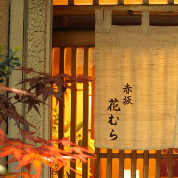 """静静地站在赤坂的小巷后面,在大正建立了历史悠久的商店10岁的""""Hanamura""""。我们将为您提供天妇罗的味道,这种味道将持续三代并且具有一定的满足感。"""