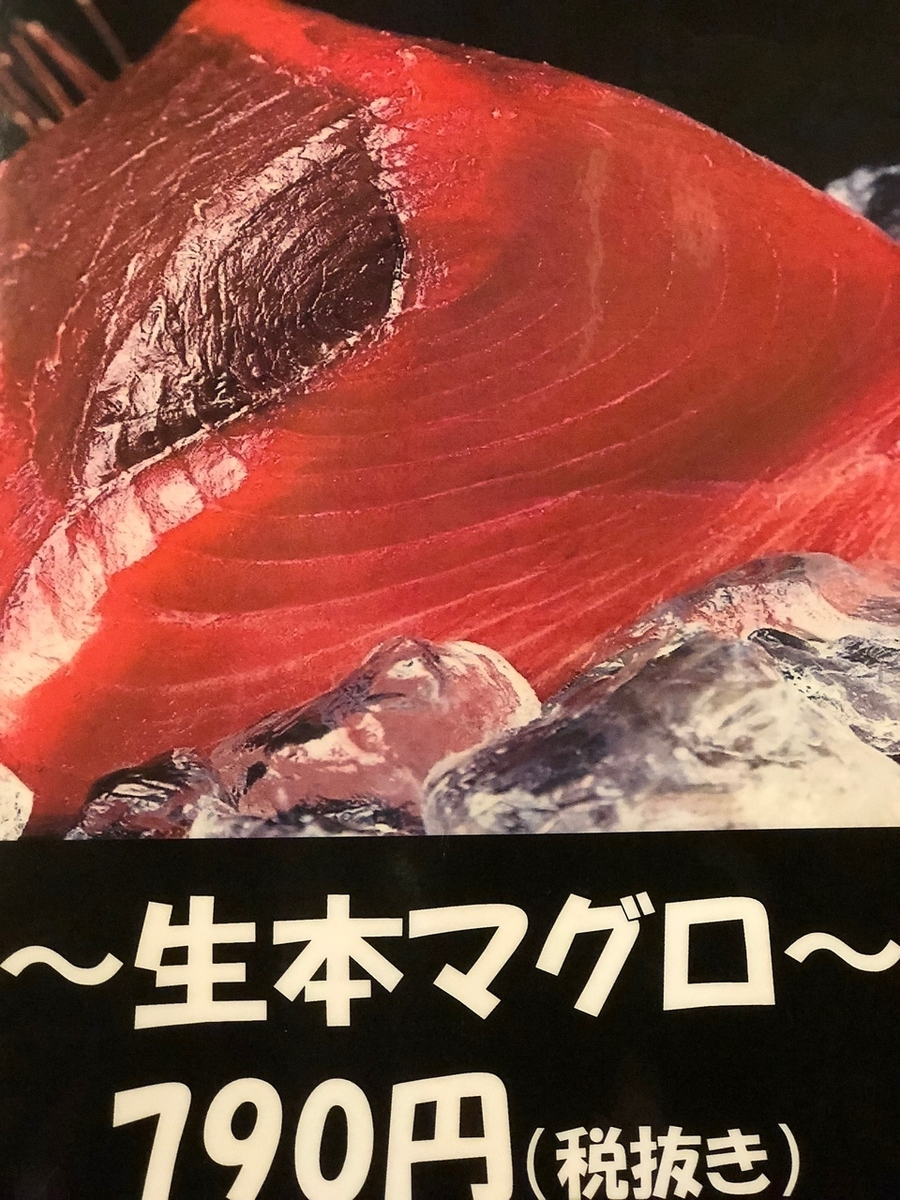 "Recommended! ""Raw book tuna"""
