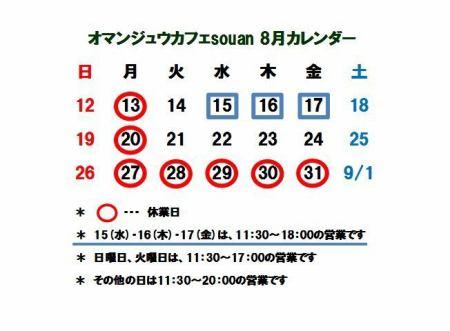 【営業時間変更のおし