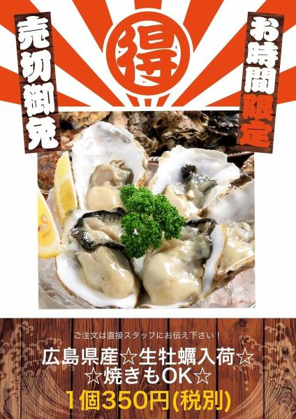 Winter Recommendation Hiroshima Prefecture Production raw oyster arrives! (Baking also OK)