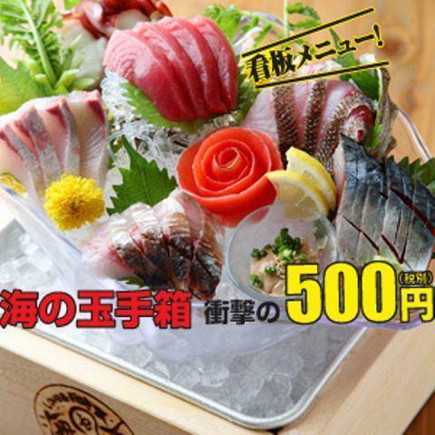 100%的费用!100%订单率的绝对广告牌菜单``Umi no Tamate Box''500日元(不含税)!!