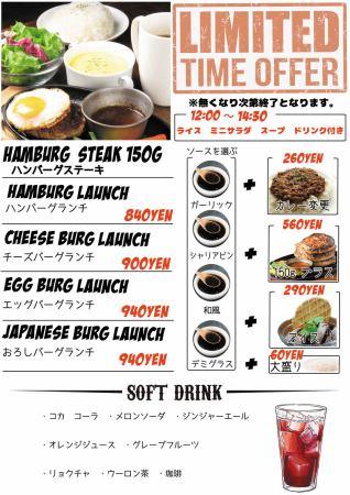 【僅限工作日】午餐菜單米飯/迷你沙拉/湯一杯飲料
