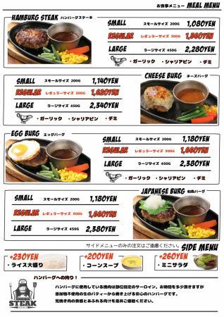 【お食事メニュー】