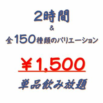 【More than 18 o'clock】 All over 150 kinds, draft beer is OK! 【All-you-can-drink all-you-can-drink】 1,700 yen ⇒ 1500 yen ★ Limited time only