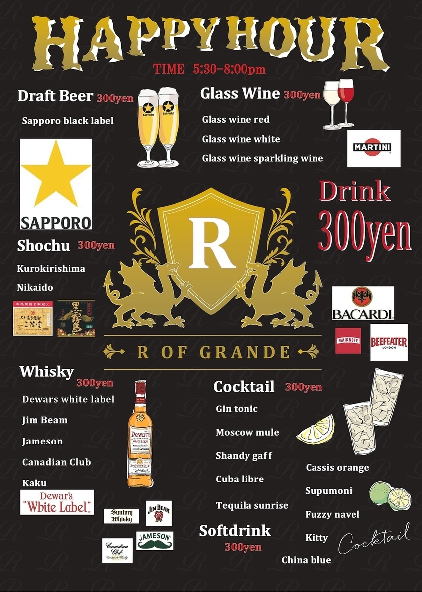 Lunch time from daily to Thursday 20:00 drink 300 yen