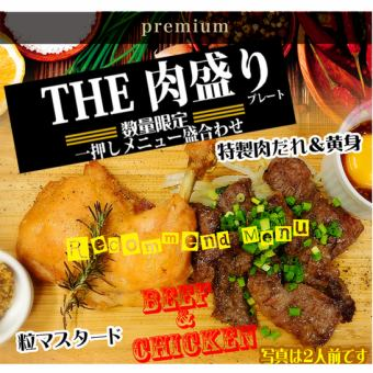 "【Meat! Meat! Meat Bonen Party】 ""Meat Premium Course"" 6500 yen course (all you can drink 2.5h)"