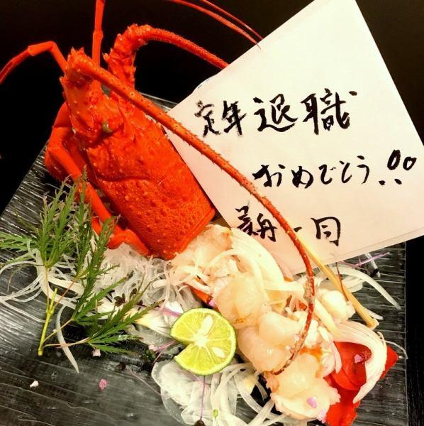 【歓送迎会やお誕生日・記念日に】メッセージ付き海鮮◇当店ならではのおもてなし。