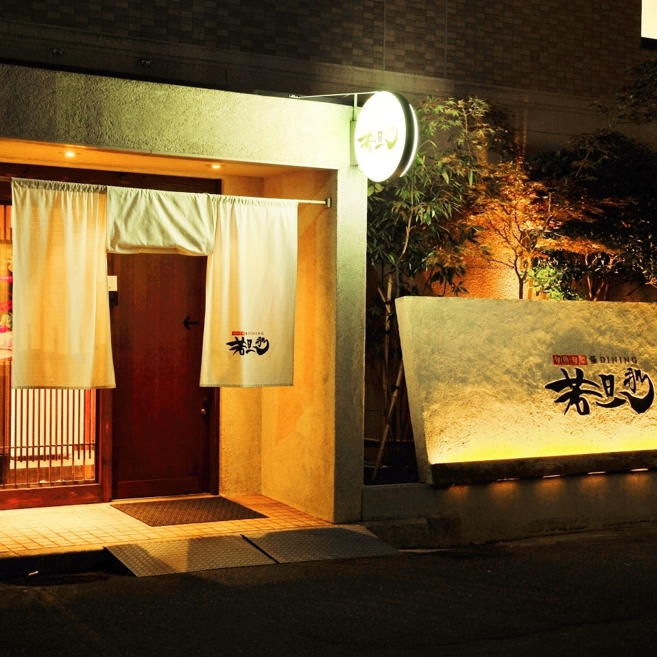 新潟駅万代口から徒歩1分。重厚感ある外観と「若旦那」の看板が目印です!