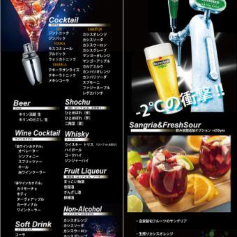 ★所有60種+ 22種高球飲料只計劃♪⇒每小時飲料+炸薯條/ 1000日元