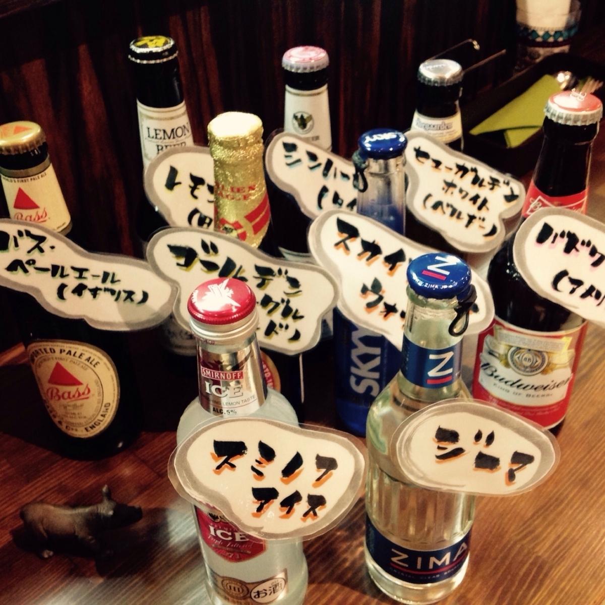 お酒有★世界各国のビール