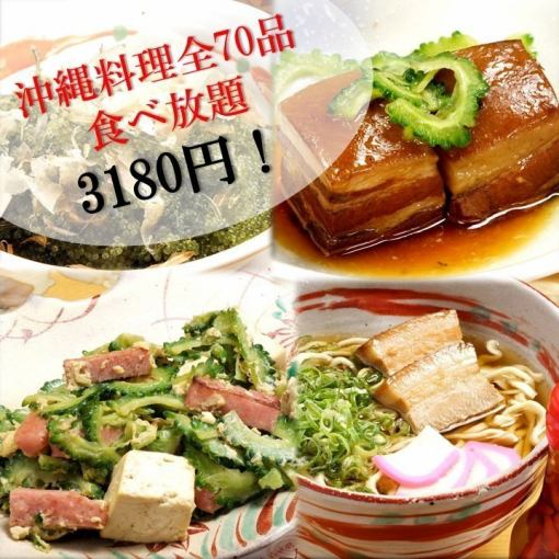 【Farewell party / All-you-can-eat all-you-can-eat】 Okinawa cuisine in-store all kinds ~ Goya Champlle and steamed dumplings of ao-go etc. Over 70 species -