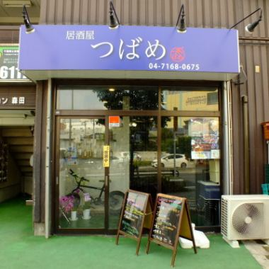 Cross the 6th line from Kashiwa West Exit! Fresh fish and shochu at Kashiwa fish market are Uri's shops!