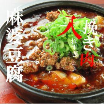粗挽き肉入れすぎ麻婆豆腐